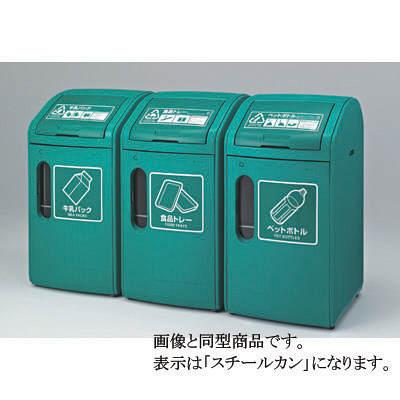 河淳 スチール缶回収ボックスRP62 AA881 (直送品)