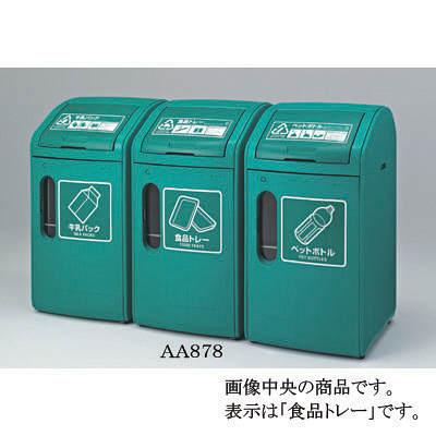 河淳 食品トレー回収ボックスRP62 AA878 (直送品)