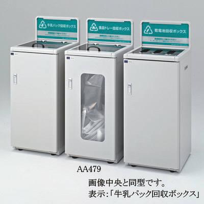 河淳 牛乳パック回収ボックス41W AA479 (直送品)