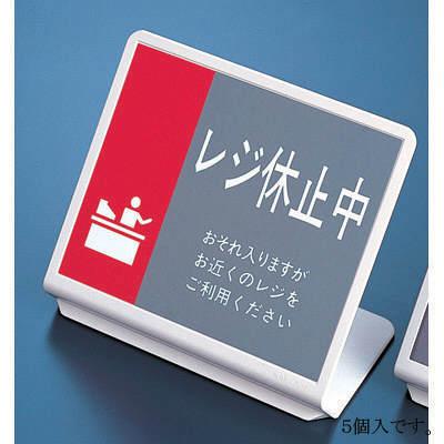 河淳 レジ休止板20×5 FH221×5 1セット(5枚入) (直送品)