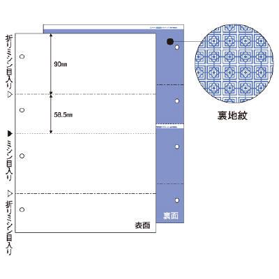 ヒサゴ A4裏地紋2面4穴折ミシン入 FSC2086 1冊(100枚入) (取寄品)