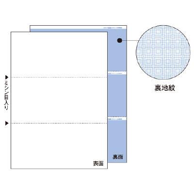 ヒサゴ A4裏地紋3面 FSC2087 1冊(100枚入) (取寄品)
