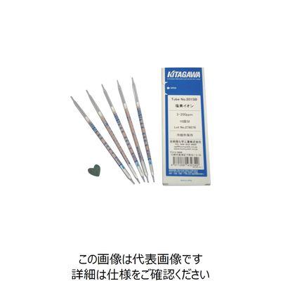 光明理化学工業 検知管水質検知管(10本/箱) 201SB 1箱(10本) 325-1047 (直送品)