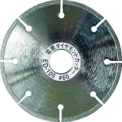 トラスコ中山 TRUSCO 電着ダイヤモンドカッター 乾式用 105X1.5X20 ED105 1枚 171ー4465 (直送品)