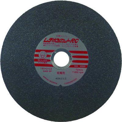 日本レヂボン レヂボン カットRC 180×2×22 A46S RC180246 1セット(10枚入) 377ー4376 (直送品)