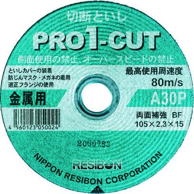 日本レヂボン レヂボン プロ1カットPRO1 105×2.3×15 A30P PRO1C1052330 1セット(10枚入) 324ー0631 (直送品)