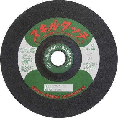 日本レヂボン スキルタッチS 180×2×22 AC80 SKL1802-AC80 1セット(10枚) 377-4538 (直送品)
