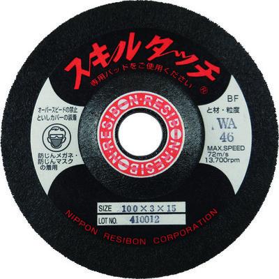 日本レヂボン レヂボン スキルタッチS 100×3×15 WA46 SKL1003WA46 1セット(20枚入) 377ー4490 (直送品)