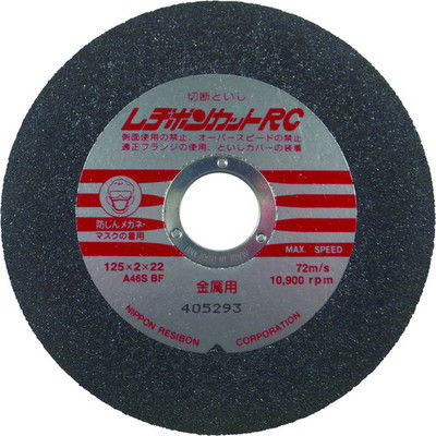 日本レヂボン レヂボン カットRC 125×2×22 A46S RC125246 1セット(10枚入) 377ー4368 (直送品)