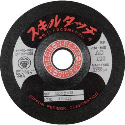 日本レヂボン スキルタッチS 100×2×15 AC180 SKL1002-AC180 1セット(20枚) 377-4457 (直送品)