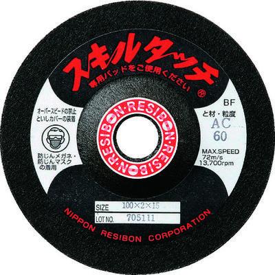 日本レヂボン レヂボン スキルタッチS 100×3×15 AC46 SKL1003AC46 1セット(20枚入) 377ー4465 (直送品)