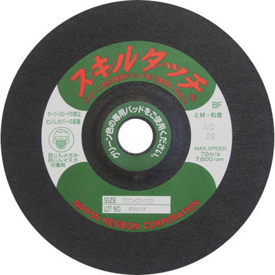 日本レヂボン レヂボン スキルタッチS 180×2×22 AC60 SKL1802AC60 1セット(10枚入) 377ー4520 (直送品)