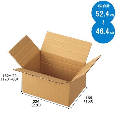 【底面A5】 容量可変ダンボール(浅型タイプ) A5×高さ132~72mm 1セット(60枚:20枚入×3梱包)
