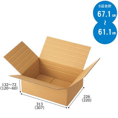 容量可変ダンボール(浅型タイプ) A4