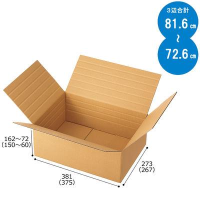 【底面B4】 容量可変ダンボール(浅型タイプ) B4×高さ162~72mm 1セット(60枚:20枚入×3梱包)