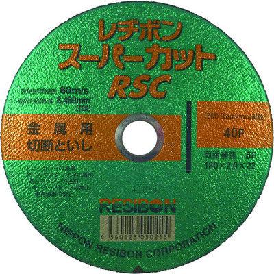 日本レヂボン レヂボン スーパーカットRSC 180×2.0×22 40P RSC1802040 1セット(10枚入) 296ー7227 (直送品)