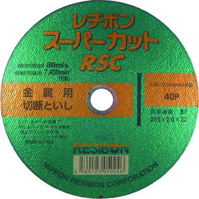 日本レヂボン レヂボン スーパーカットRSC 205×2.0×22 40P RSC2052040 1セット(10枚入) 296ー7235 (直送品)