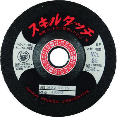 日本レヂボン レヂボン スキルタッチS 100×3×15 WA36 SKL1003WA36 1セット(20枚入) 296ー6387 (直送品)