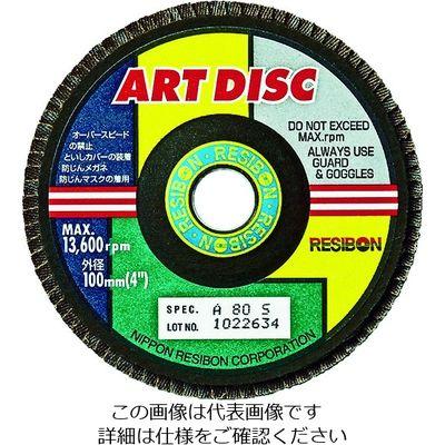 日本レヂボン レヂボン アートディスクAD 100×15 A80S AD100A80 1セット(10枚入) 297ー7931 (直送品)