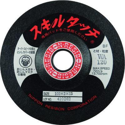 日本レヂボン レヂボン スキルタッチS 100×2×15 WA120 SKL1002WA120 1セット(20枚入) 296ー6361 (直送品)