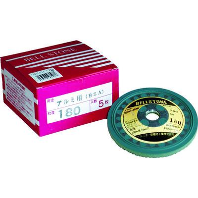 ベルスター研磨材工業 ベルストーンアルミ用 180# BSA 180 1セット(5枚) 156-9511 (直送品)