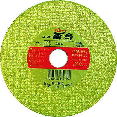 富士製砥 切断砥石スーパー雷鳥 160X2.6X20 R160 1セット(5枚) 334-6706 (直送品)