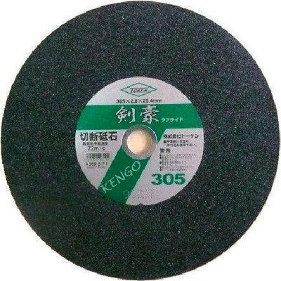 トーケン ラフサイドタイプ切断砥石 剣豪 305 KENGO-305 1セット(5枚) 359-8101 (直送品)
