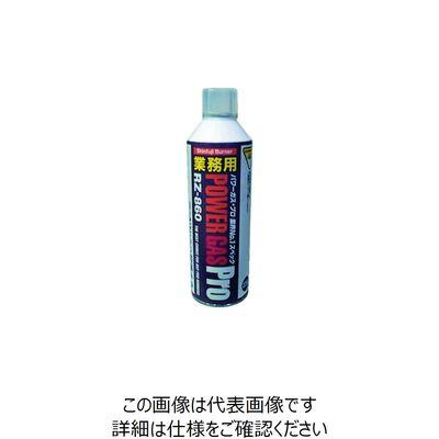 新富士バーナー 新富士 業務用パワーガス RZ-860 1本 292-5001 (直送品)