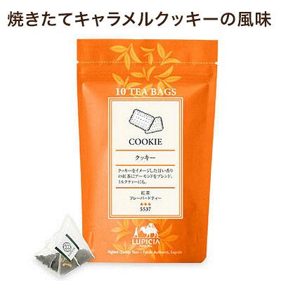 ルピシア 紅茶 クッキー ティーバッグ(10個)