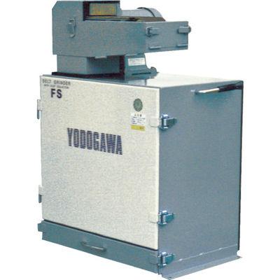 淀川電機製作所 集塵装置付ベルトグラインダー(高速型) 60Hz FS2N 60HZ 1台 276-4890 (直送品)