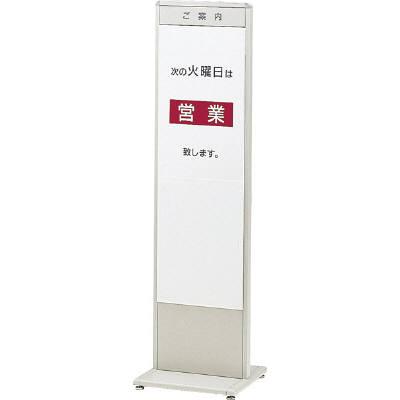 山崎産業 営業案内スタンドSG(両面) YN-08L-ID (直送品)