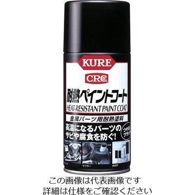呉工業(KURE) KURE 耐熱ペイントコート ブラック 300ml NO1064 1本(300mL) 275-1372 (直送品)