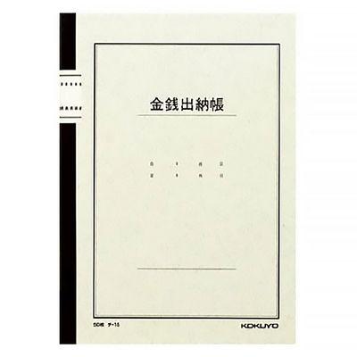 金銭出納帳 ノート式帳簿 科目入り B5