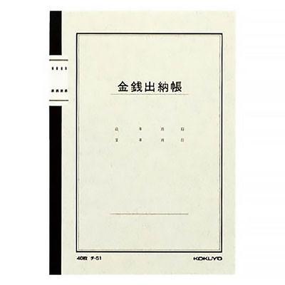 コクヨ ノート式帳簿 金銭出納帳 科目なし A5 チ-51
