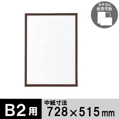 アートプリントジャパン 木製フレーム B2 ブラウン 1000008806