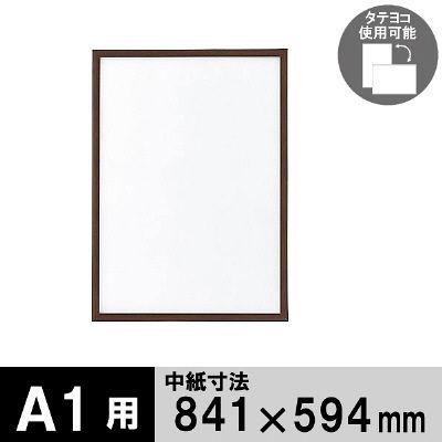 アートプリントジャパン 木製フレーム A1 ブラウン 1000008808
