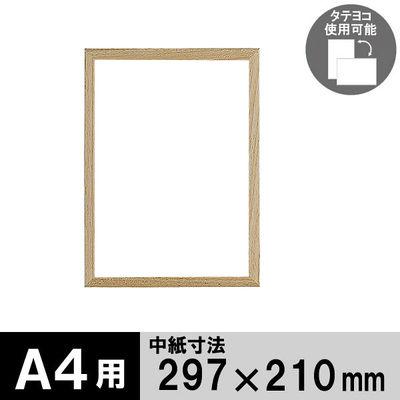 アートプリントジャパン 木製フレーム A4サイズ ナチュラル 1枚