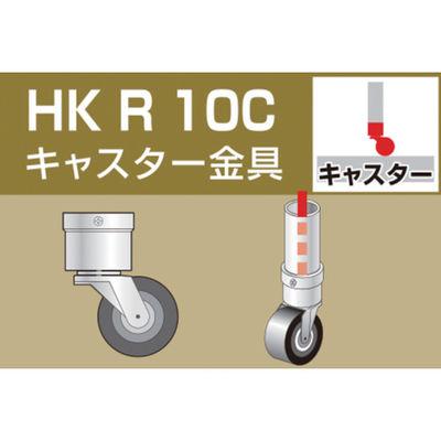 アルインコ(ALINCO) 単管用パイプジョイント キャスター金具 HKR10C 1個 307-2231 (直送品)