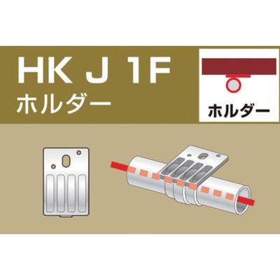 アルインコ(ALINCO) 単管用パイプジョイント ホルダー 外径48.6用 HKJ1F 1個 307-2223 (直送品)