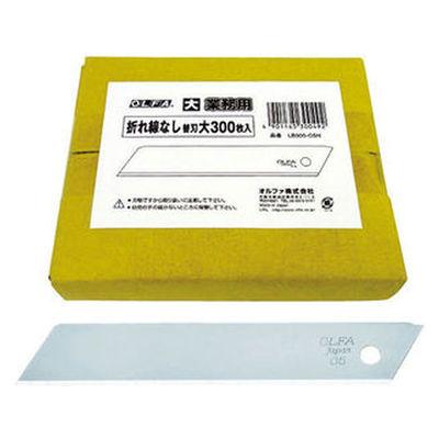 オルファ(OLFA) OLFA 折れ線なし替刃大 (300枚入) LB300-OSN 1箱(300枚) 374-5341(直送品)