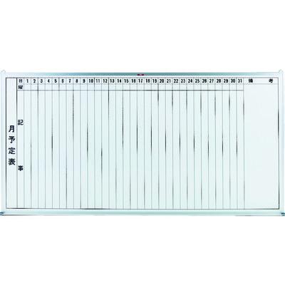 トラスコ中山(TRUSCO) スチール製ホワイトボード 月予定表・縦 900X1800 GL-202 1枚 502-6717 (直送品)
