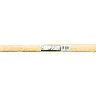 オーエッチ工業(OH工業) 木柄 ショックレスハンマー用#3 380mm OS-380W 1本 356-9454 (直送品)