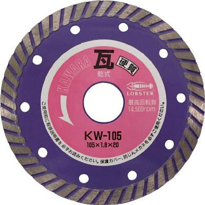 ロブテックス エビ ダイヤモンドホイール 瓦用 105mm KW105 1枚 372ー2201 (直送品)