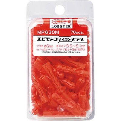 ロブテックス(LOBTEX) エビ モンゴプラグ(70本入) MP630M 1パック(70本) 372-2996 (直送品)