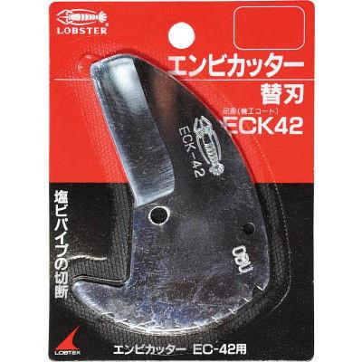 ロブテックス エビ エンビカッター替刃 EC42用 ECK42 1枚 372ー1175 (直送品)