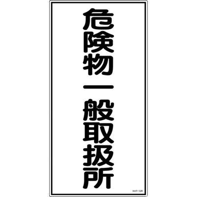 日本緑十字社 消防・危険物標識 危険物一般取扱所 600×300mm エンビ 052012 1枚 371-9103 (直送品)