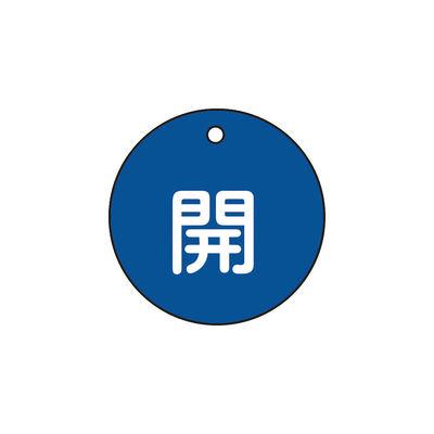 日本緑十字社 バルブ開閉札 開(青) 50mmΦ 両面表示 PET 151013 1枚 362-2321 (直送品)