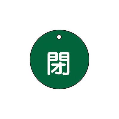 日本緑十字社 バルブ開閉札 閉(緑) 50mmΦ 両面表示 PET 151022 1枚 362-2347 (直送品)
