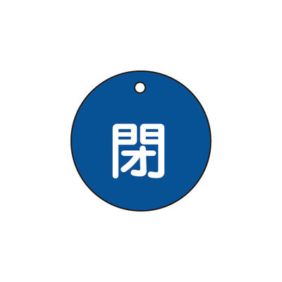日本緑十字社 バルブ開閉札 閉(青) 50mmΦ 両面表示 PET 151023 1枚 362-2355 (直送品)