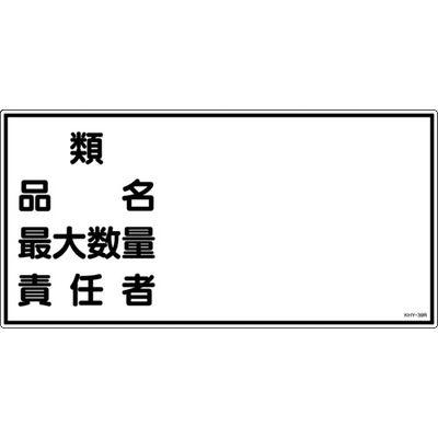 日本緑十字社 消防・危険物標識 類・品名・最大数量・責任者 300×600mm エンビ 054039 1枚 371-9294 (直送品)
